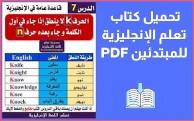 تحميل كتاب تعلم الإنجليزية للمبتدئين PDF