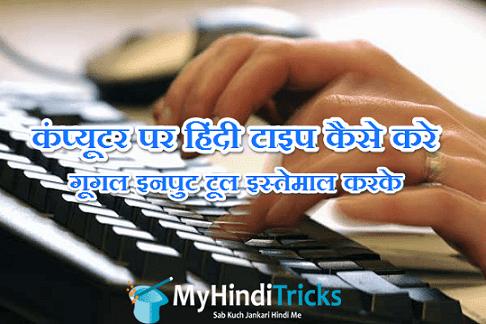 computer-par-hindi-typing-kaise-kare
