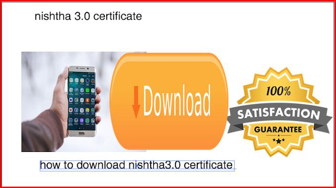 निष्ठा 3.0 के अंतर्गत माड्यूल पूर्णता प्रमाण पत्र कैसे डाउनलोड करें