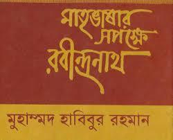 মাতৃভাষার সপক্ষে রবীন্দ্রনাথ - মুহাম্মদ হাবিবুর রহমান Mattri Bhashar Shawpokhkhe Robithakur Muhammad Habibur Rahman pdf