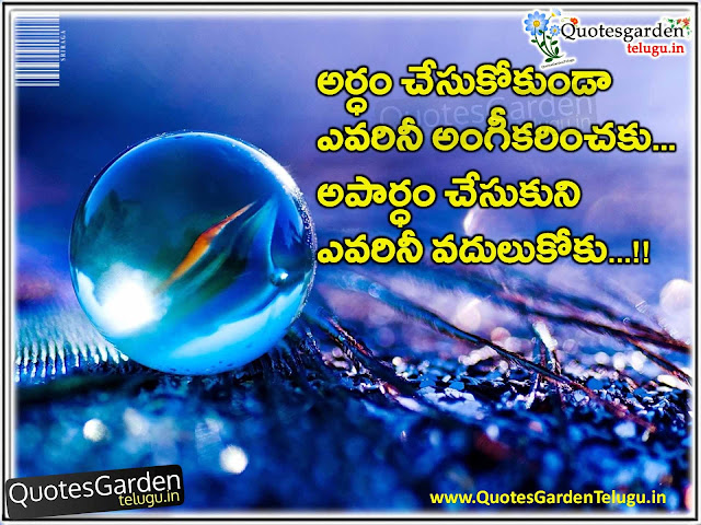 Latest Good morning Inspirational Quotes thoughts in telugu - Quotes GArden Telugu
