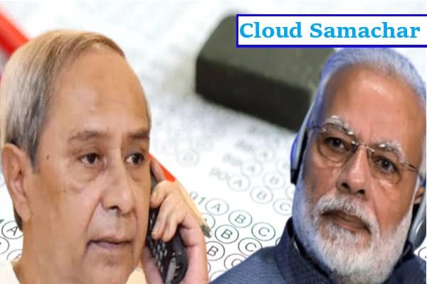 NEET, JEE परीक्षा स्थगित करने के लिए उड़ीसा के मुख्यमंत्री नवीन पटनायक ने पीएम मोदी को फोन किया