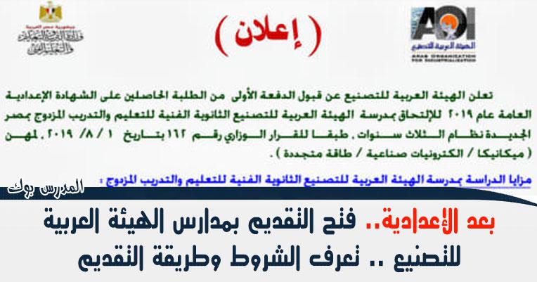 التقديم في مدرسة الهيئة العربية للتصنيع 2020 بعد الأعدادية قدم من هنا