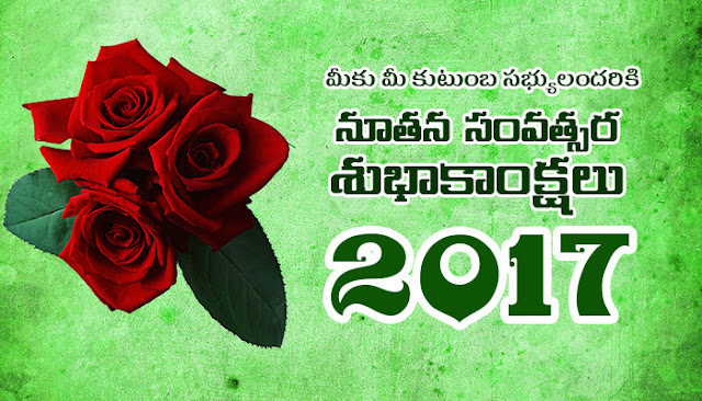 Telugu New Year 2017 Greetings