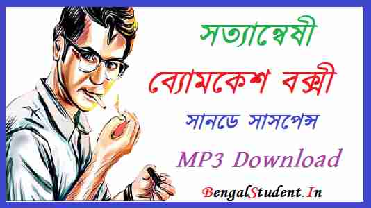 Byomkesh Bakshi - Sunday Suspense MP3 Download