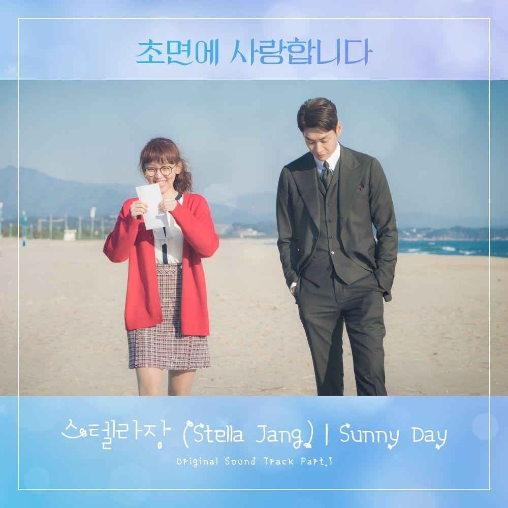 Stella Jang – The Secret Life of My Secretary  OST Part 1