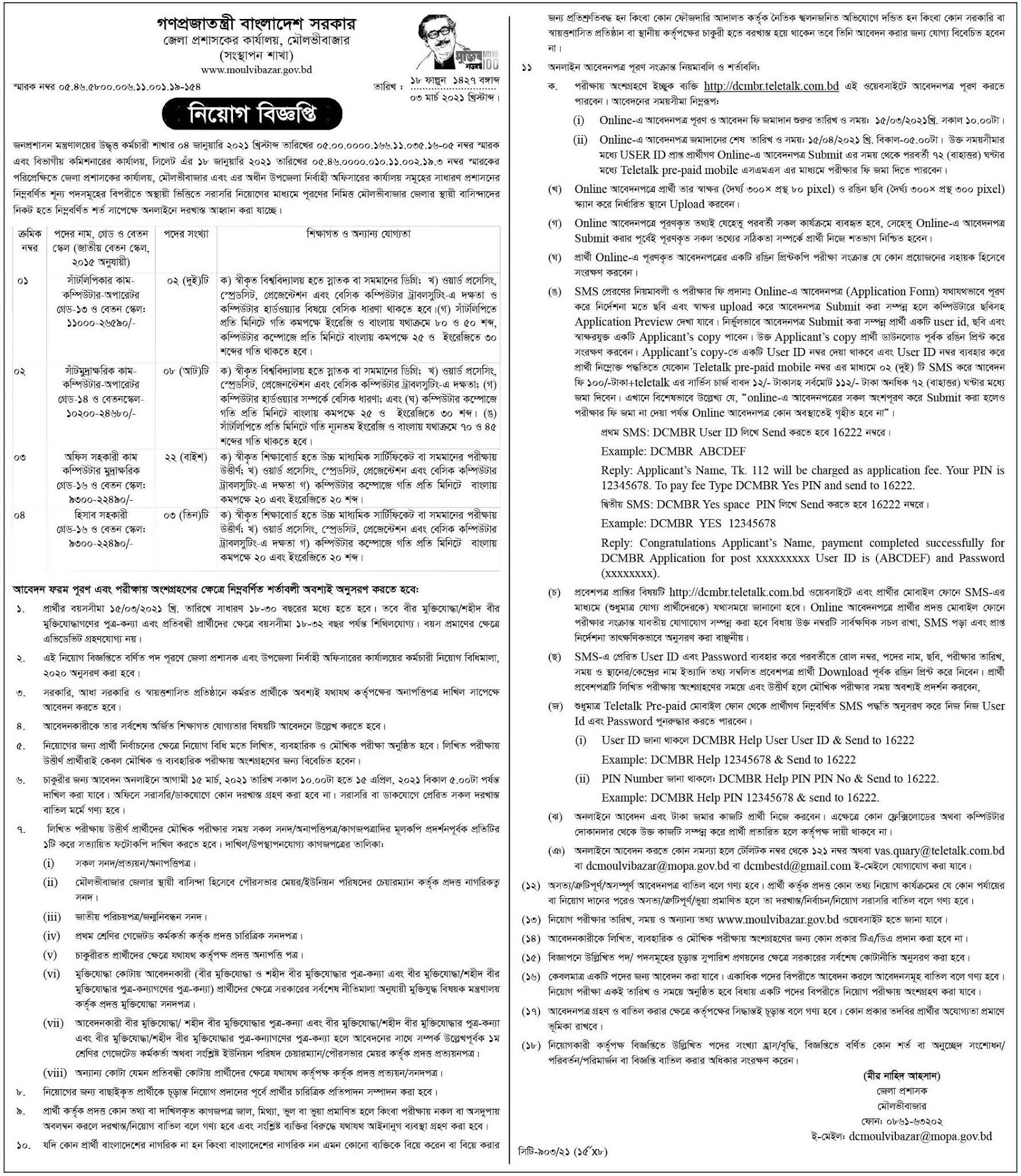 মৌলভীবাজার জেলা প্রশাসকের কার্যালয় নতুন সার্কুলার ২০২১ - MoulviBazar DC office News job Circular 2021