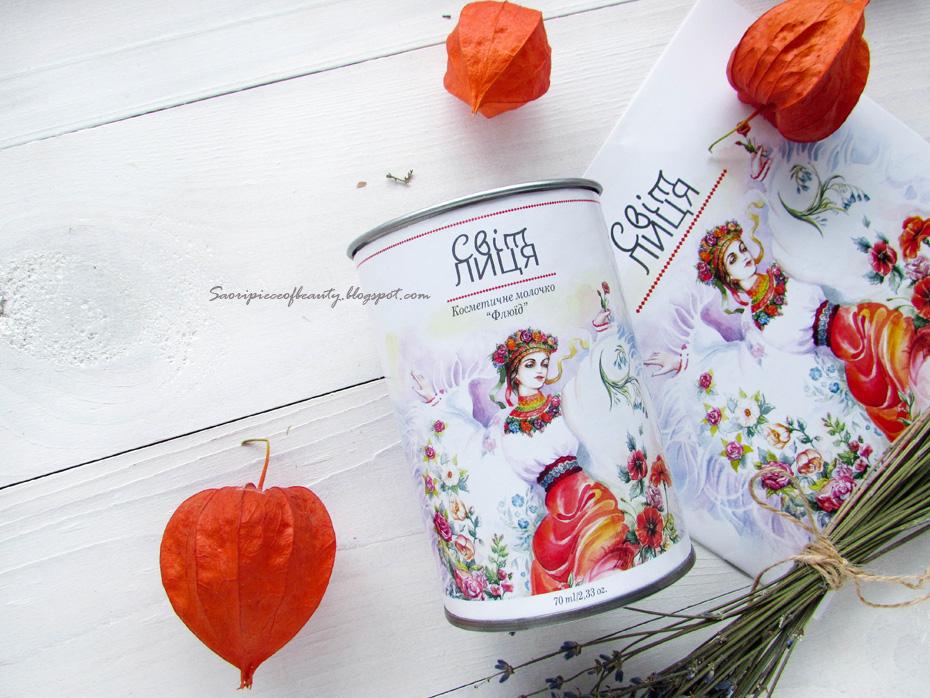 Косметическое молочко Флюид от гомеопатической марки «СвітЛиця» / блог A piece of beauty