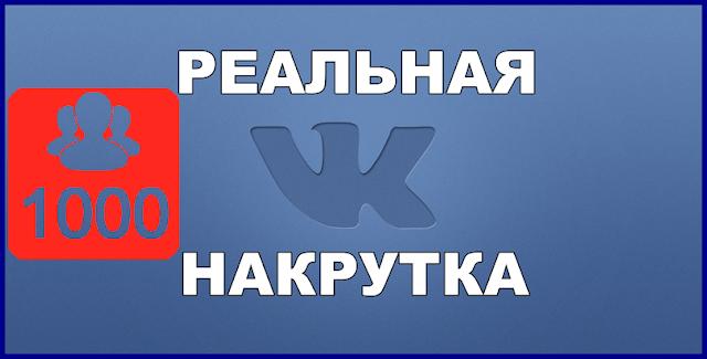 Безкоштовна накрутка лайків вконтакте онлайн
