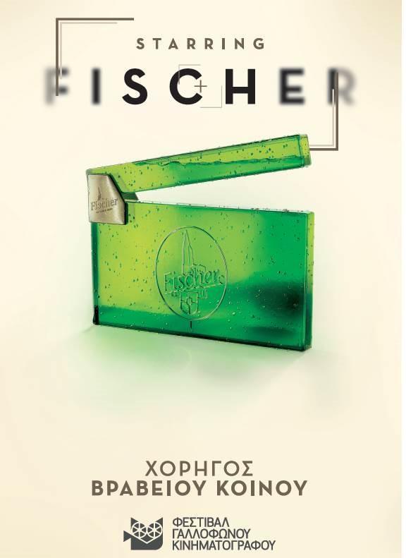 Η μπίρα Fischer απένειμε το Βραβείο Κοινού στο 21ο Φεστιβάλ Γαλλόφωνου Κινηματογράφου που διεξήχθη για πρώτη φορά online!