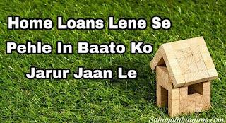 Home-Loan-Lene-Se-pehle-jaan-ye-Niyam