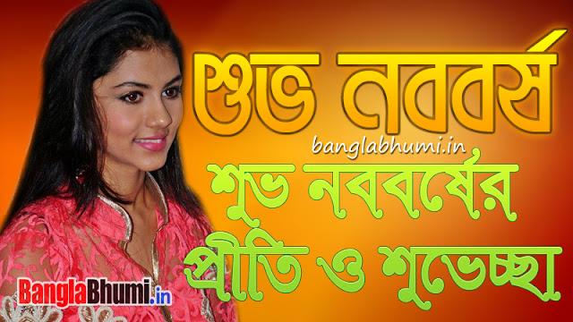 Ritika Sen Wishing Subho Noboborsho Wallpaper Free Download