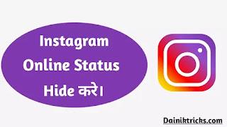 Instagram Online Status और Last Seen Hide कैसे करे ?