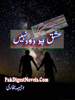 Ishq Par Zoor Nahi (Complete Novel) By Wajeeha Bukhari Pdf Free Download