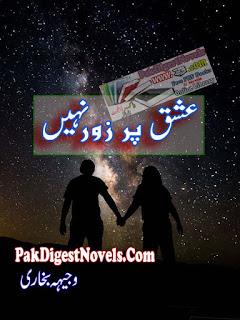 Ishq Par Zoor Nahi (Complete Novel) By Wajeeha Bukhari Pdf Free Download