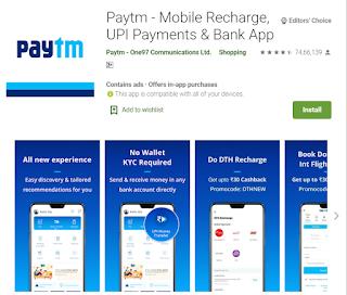पेटीएम अकाउंट कैसे बनाते हैं mobile se
