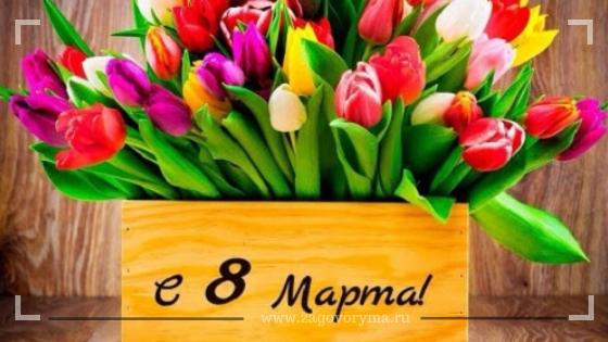 Сильные женские обряды к 8 марта на счастье, деньги и любовь