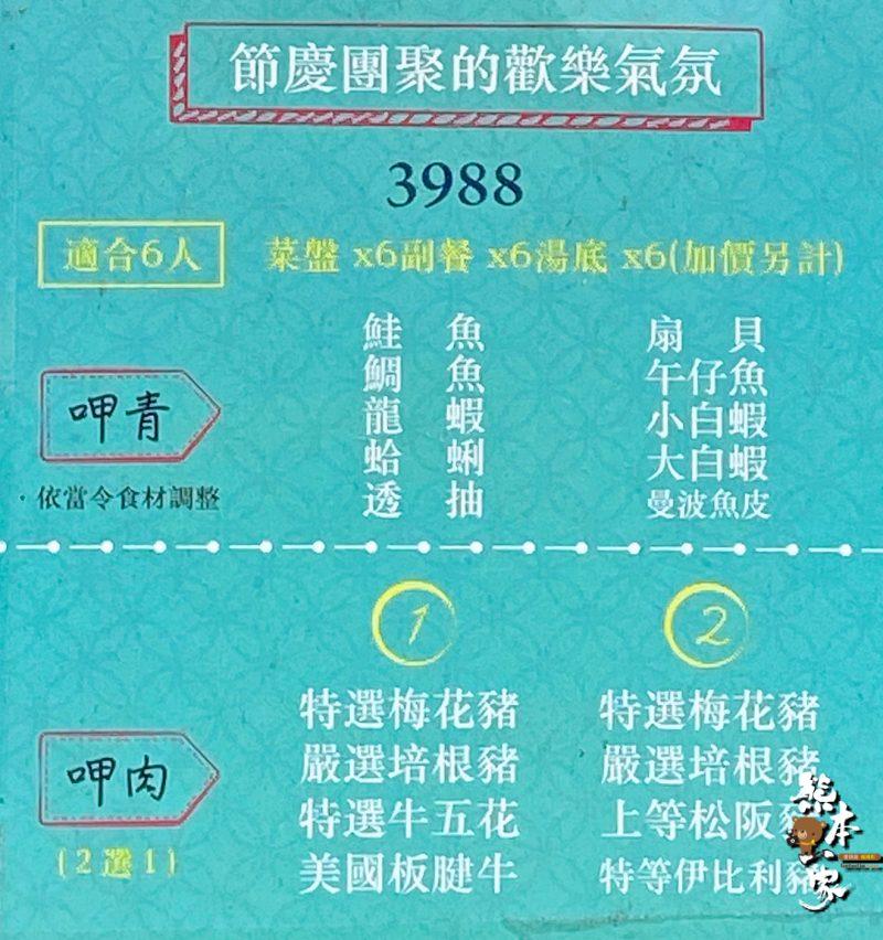 Hen鍋癮菜單menu-北大學成路餐廳