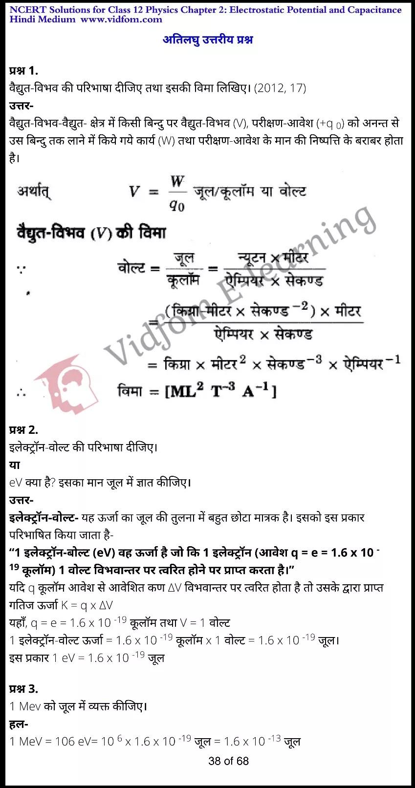 class 12 physics chapter 2 light hindi medium 38