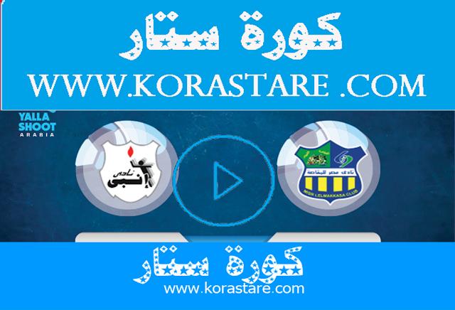 مشاهدة مباراة مصر المقاصة وإنبي بث مباشر كورة ستار