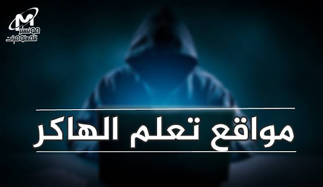 أفضل مواقع عربية لتعلم الهاكر الاخلاقي للمبتدئين