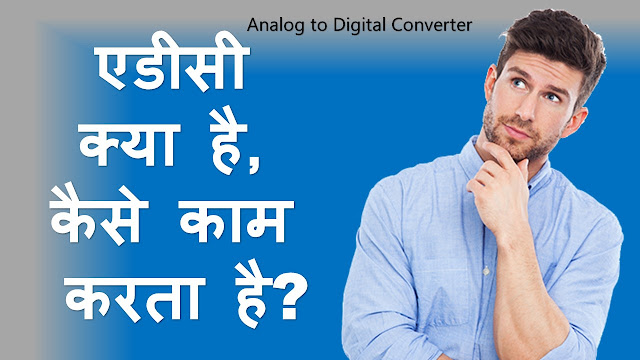 Analog To Digital Converter in Hindi