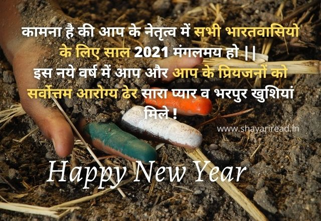 Happy New Year Shayari for Love