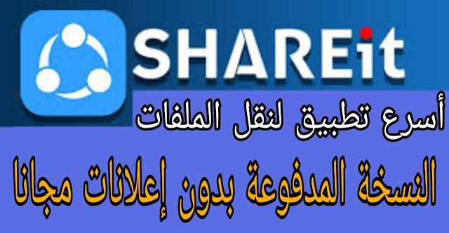 تطبيق SHAREit النسخة المدفوعة مجانا اخر اصدار