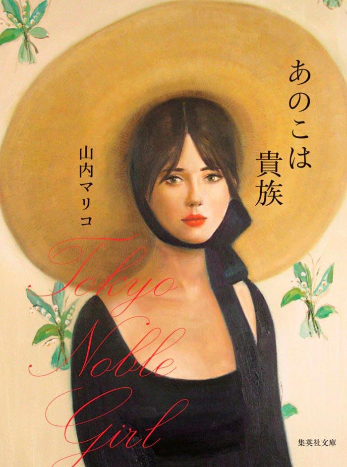 Tokyo Noble Girl (Ano Ko Ha Kizoku) novela - Mariko Yamauchi (SHUEISHA, 2019)