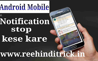 Android mobile app notification stop kese kare 1