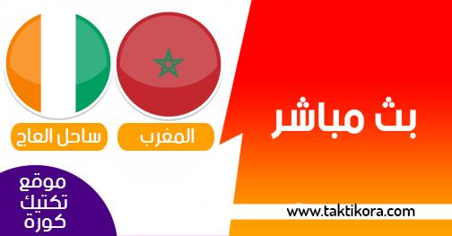 مشاهدة مباراة المغرب وساحل العاج بث مباشر 28-06-2019 كأس الأمم الأفريقية
