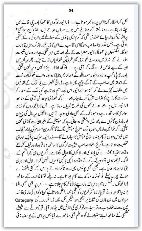 Kutab khana mom ka putla novel by bano qudsia for Bano qudsia poetry