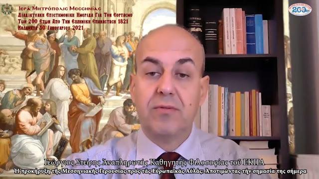 """Ομιλία του καθηγητή Γιώργου Στείρη: """"Το ανολοκλήρωτο 1821"""" (βίντεο)"""