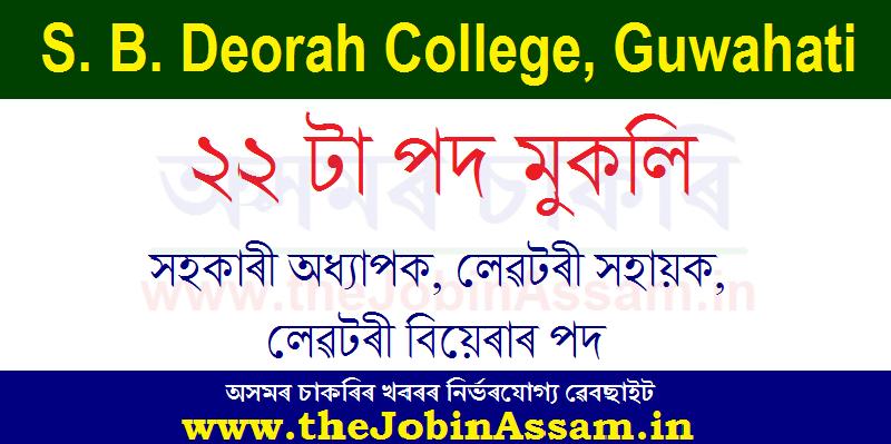 S. B. Deorah College Recruitment 2020