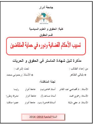 مذكرة ماستر: تسبيب الأحكام القضائية ودوره في حماية المتقاضين PDF