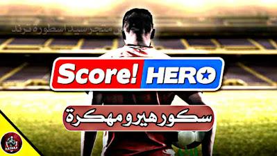سكور هيرو مهكرة 2021 – تحميل لعبة Soccer Heroes مهكرة للاندرويد