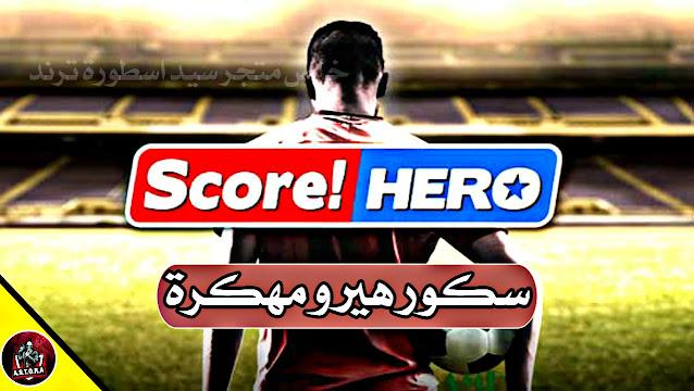 واخيرا تحميل سكور هيرو مهكرة 2021 - لعبة score hero مهكرة للاندرويد