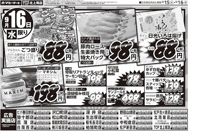 9月15日〜9月16日 号外 マミーマート/弥十郎店
