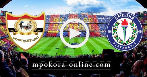 مشاهدة مباراة سموحة والانتاج الحربي بث مباشر كورة اون لاين 02-09-2020 الدوري المصري