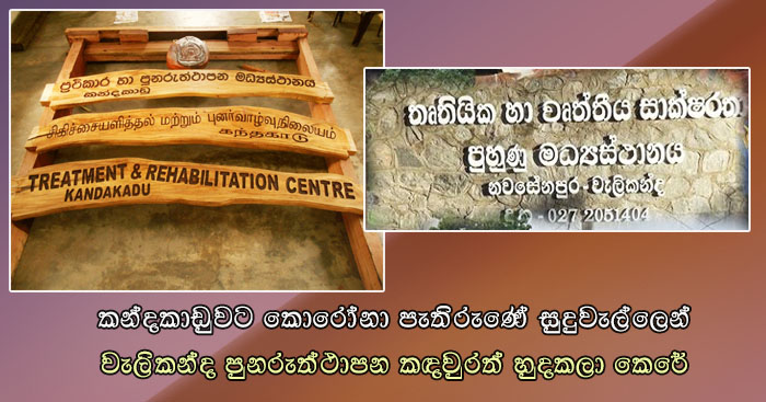 https://www.gossiplanka.com/2020/07/welikanda-rehabilitaion-center-isolated.html