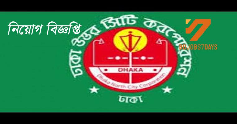 Dhaka North City Corporation Job Circular -2019