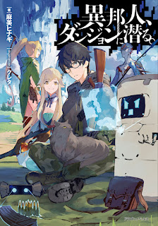 Download Novel Ihoujin, Dungeon ni Moguru