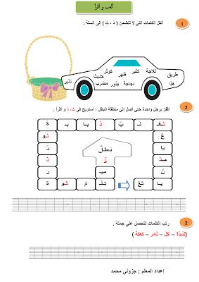 مذكرات الأسبوع الأول من المقطع الخامس السنة الأولى ابتدائي الجيل الثاني للمعلم محمد جزولي