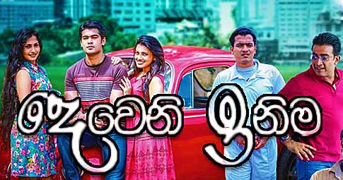 Deweni Inima Episode 200 10th November 2017