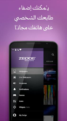 تحميل تطبيق زيدجي Zedge