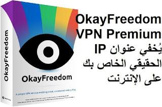 OkayFreedom VPN Premium يُخفي عنوان IP الحقيقي الخاص بك على الإنترنت