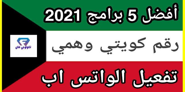 تحميل افضل 5 برامج تعطيك رقم كويتي وهمي 2021 لتفعيل الواتس اب