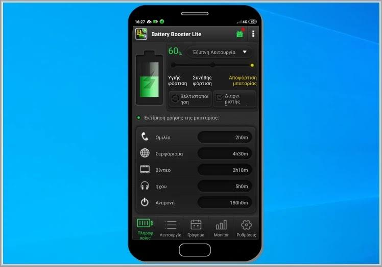 Battery Booster Lite  : Εργαλείο διαχείρισης ενέργειας και ενίσχυσης μπαταρίας