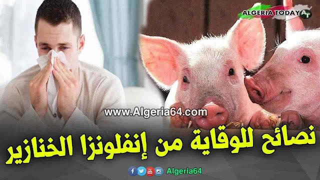 بعد إنتشار إنفلونزا الخنازير في المغرب ، إليك نصائح و طرق للوقاية منه