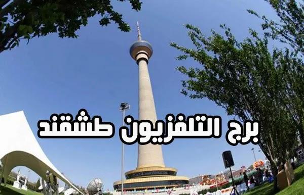 برج التلفزيون طشقند